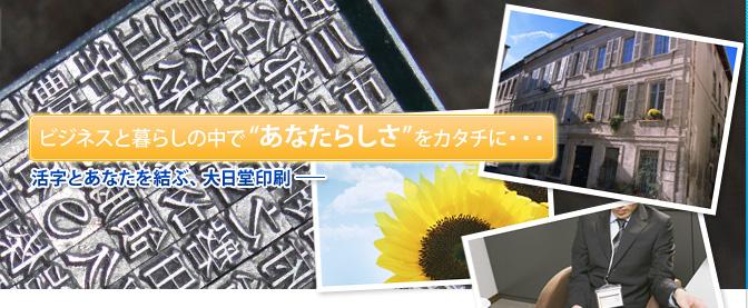 HOME 活版活字 印刷 アルバム製作 オンデマンド