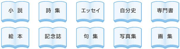 小説 詩集 エッセイ 自分史 専門書 絵本 記念誌 句集 写真集 画集