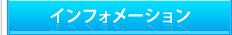 インフォメーション 活版活字 印刷 アルバム製作 オンデマンド